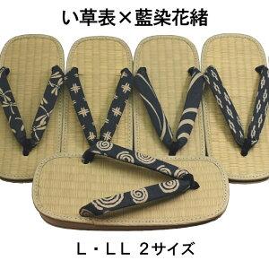 畳×藍染の和調コラボ雪駄 い草表×藍染花緒 L・LL2サイズ 花緒5柄おまかせ 和装 普段履き 雪駄 草履 メンズ おしゃれ かっこいい