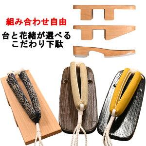 台と花緒が選べる下駄 メンズ 5種類3色2サイズ 花緒色々 会津木綿 遠州綿紬 痛くない おしゃれ 日本製 国産 高級 普段履き