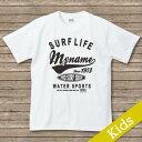 出産祝い 名入れ Tシャツ 名前入りtシャツ 【SURFLIFE 】お誕生祝い プレゼント 内祝い 男の子 女の子 ギフト 名前入りTシャツ