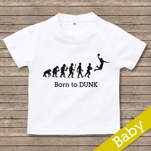 出産祝い 名入れ Tシャツ 名前入り バスケット tシャツ  【Born to DUNK 】お誕生祝い プレゼント 内祝い 男の子 女の子 ギフト 名前入りTシャツ