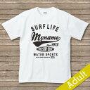 【SURFLIFE】名入れTシャツ