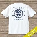 【前掛け】名入れTシャツ