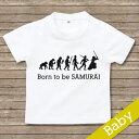 出産祝い 名入れ Tシャツ 名前入り 剣道 tシャツ 【Born to be SAMURAI 】お誕生祝い プレゼント 内祝い 男の子 女の子 ギフト 名前入りTシャツ