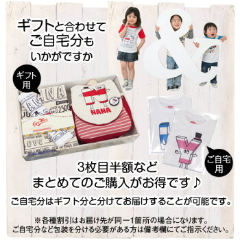 出産祝い名入れTシャツ名前入りtシャツ【お誕生日会】お誕生祝いプレゼント内祝い男の子女の子ギフト名前入りTシャツ