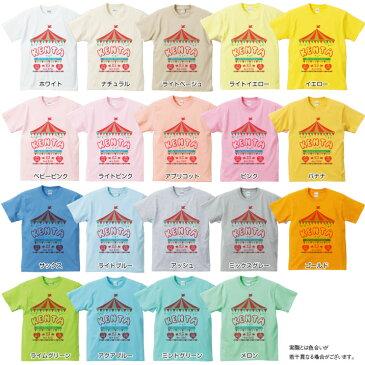 【サーカス】 名入れTシャツ