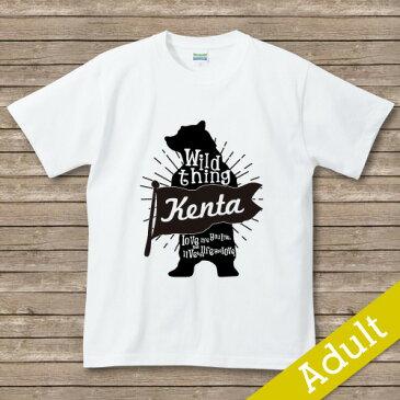 【Wild thing】 名入れTシャツ