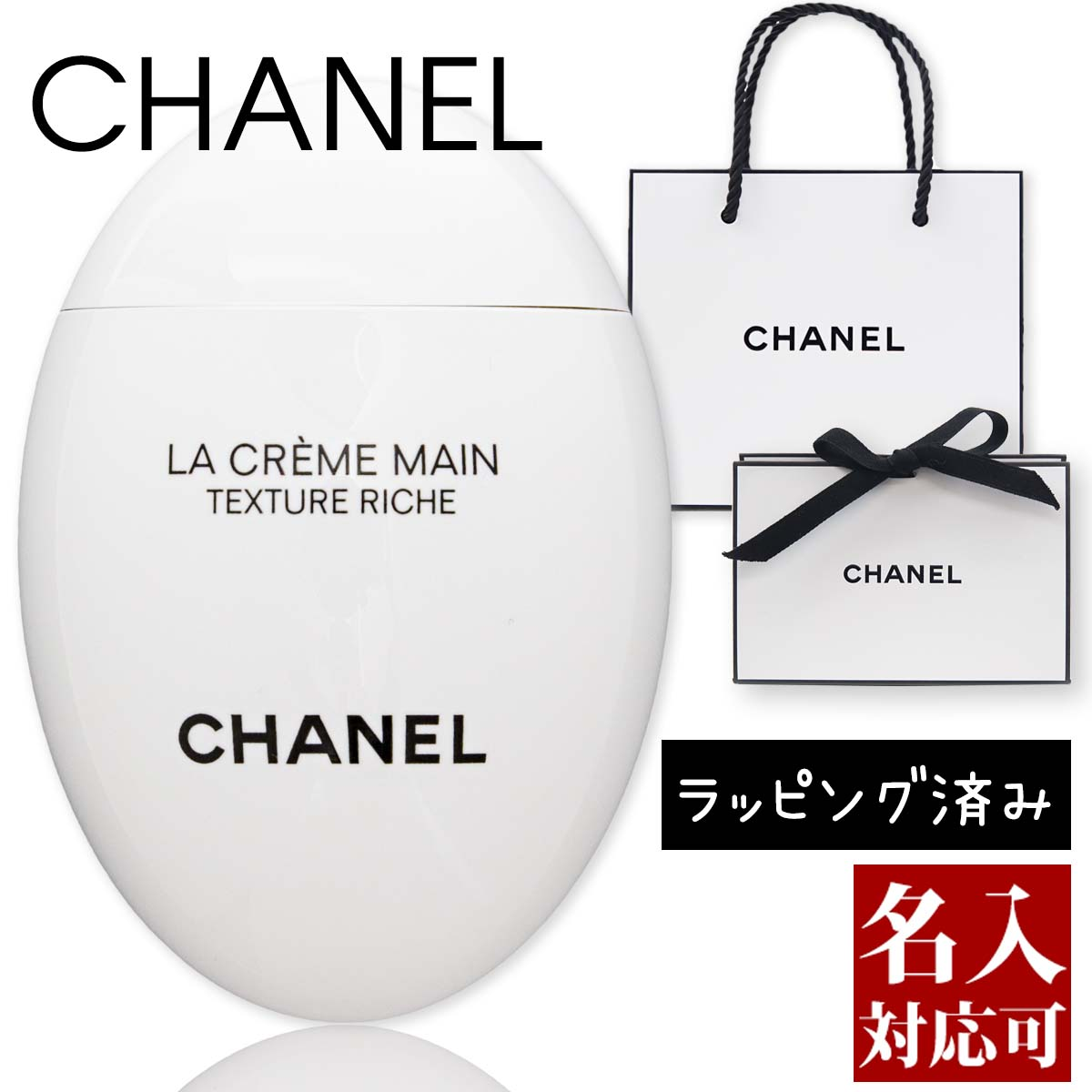 Buy Chanel La Creme Main From Japan Worldwide Shipping