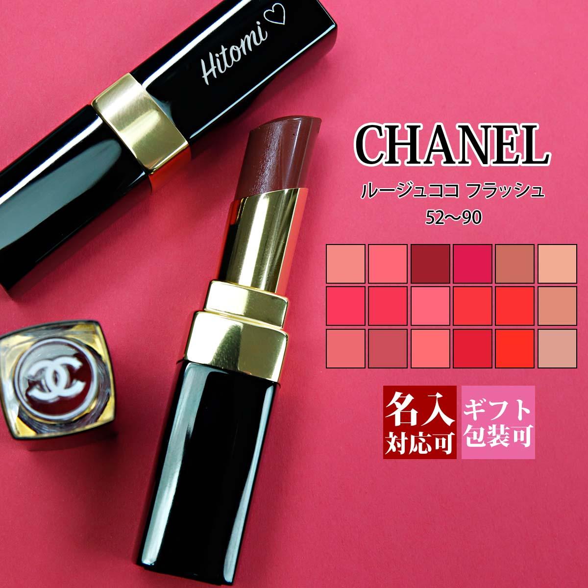 CHANEL lipstick CHANEL 2021