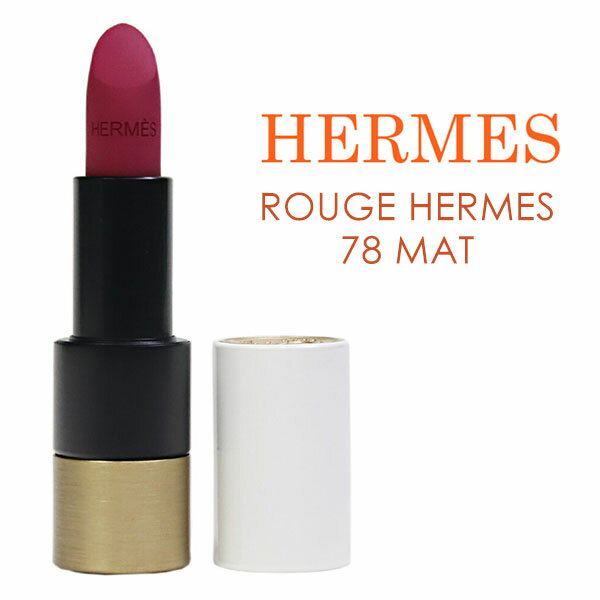 ベースメイク・メイクアップ, 口紅・リップスティック  HERMES 78 3.5g