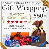 有料ラッピングオプション550円