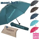 モンベル mont-bell montbell 傘 折りたたみ傘 雨傘 メンズ レディース U.L.トレッキングアンブレラ 1128551 ギフト
