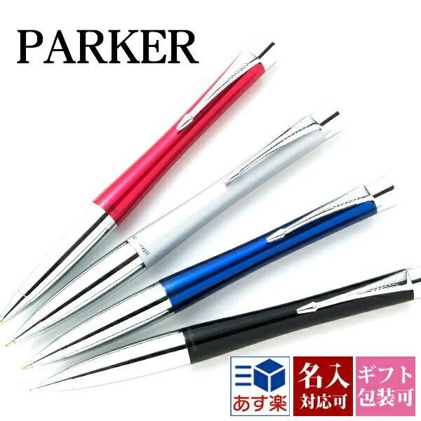 筆記具, ボールペン OK PARKER 2020