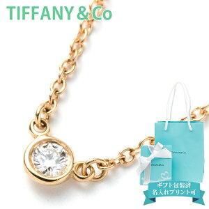 new style 28cc9 dd914 ティファニー(Tiffany) ダイヤ 一粒|ネックレス・ペンダント ...