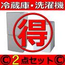 【状態:C】【新生活応援】【リユース家電】【送料割引中】中古冷蔵庫中古洗濯機おまかせ2点セット