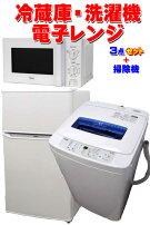 【あす楽】【中古】ハイアール冷蔵庫洗濯機電子レンジ3点セット冷蔵庫JR-85C2ドア85L洗濯機JW-K42M4.2Kg電子レン50Hz専用JM-17H-50今だけステック掃除機のおまけ付き新生活応援1人暮らしバリュー商品