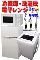 【あす楽】【中古】冷蔵庫ハイアール85L2ドア洗濯機ハイセンス4.5kg電子レンジハイアール50Hz専用3点セット今だけステック掃除機のおまけ付き新生活応援1人暮らしバリュー商品家電セット