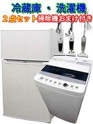 【あす楽】【中古】ハイアール冷蔵庫洗濯機2点セット冷蔵庫JR-85C2ドア85L洗濯機JW-C45D4.5Kg今だけステック掃除機のおまけ付き新生活応援1人暮らしバリュー商品家電セット