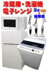 【あす楽】【中古】【ハイアール】冷蔵庫 85L 2ドア 洗濯機 4.5kg 電子レンジ 西日本使用不可 50Hz専用 3点セット 今だけステック掃除機のおまけ付き 新生活応援 1人暮らし バリュー商品 家電セット