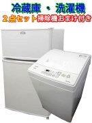 【あす楽】【中古】フィフティー冷蔵庫洗濯機2点セット冷蔵庫FR-91A2ドア91L洗濯機SEN-FS502A5.0Kg今だけステック掃除機のおまけ付き新生活応援1人暮らしバリュー商品