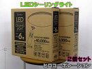 【あす楽】【未使用品】照明シーリングライトヒロコーポレーションSoniluxHLCL-001LED照明〜6畳リモコン付き光調機能天井価格安いおすすめ