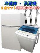 【あす楽】【送料無料】【中古】ハイアール冷蔵庫洗濯機2点セット2018〜19年製冷蔵庫JR-N85C2ドア85L洗濯機JW-C45A4.5Kg今だけステック掃除機のおまけ付き新生活応援1人暮らしバリュー商品家電セット