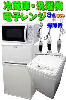 【あす楽】【中古】フィフティー冷蔵庫洗濯機東芝電子レンジ3点セット冷蔵庫FR-91A2ドア91L洗濯機SEN-FS502A5.0Kg電子レンジMFM-S17A-50HZ今だけステック掃除機のおまけ付き新生活応援1人暮らしバリュー商品家電セット