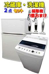 【送料無料】【中古】冷蔵庫 エスキュービズム R-90WH 2ドア 90L 洗濯機 ハイアール JW-C45D 4.5Kg 今だけステック掃除機のおまけ付き 家電セット