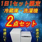 【当店自慢】【あす楽】【新生活応援】【リユース家電】送料無料中古冷蔵庫中古洗濯機2点セット一人暮らし向け単身赴任向け