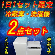 【当店自慢】【あす楽】【新生活応援】【リユース家電】送料無料中古冷蔵庫中古洗濯機かなり綺麗な2点セット一人暮らし向け単身赴任向け