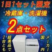 【当店自慢】【あす楽】【新生活応援】【リユース家電】 送料無料 中古冷蔵庫 中古洗濯機 かなり綺麗な2点セット しかも2点とも国内メーカー 一人暮らし向け 単身赴任向け