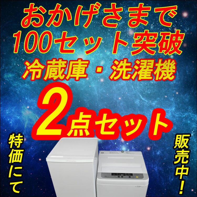 【当店自慢】【あす楽】【新生活応援】【リユース家電】中古冷蔵庫 中古洗濯機 2点セット 一人暮らし向け 単身赴任向け:ゲットマン