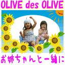 オリーブデオリーブOLIVE des OLIVEの女の子用水着♡水着とお揃いのデザインの帽子付き♪...