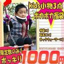 2015年【キッズ福袋】暖か小物3点でポッキリ1000円!プレゼントにも!イヤーマフ、ネックウォーマー、手袋!計3点入り! fkb-k01