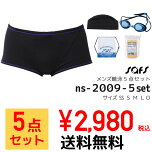 メンズ競泳水着5点セット練習用フィットネス