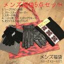 福袋 メンズ 2020 レザー 手袋 防寒 ニット手袋 ネックウォーマー ショップバッグ 5点入り ns-fkb-m05