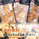 【送料無料】【国産】お試し! 極味ホルモン3品食べ比べ! 脂...