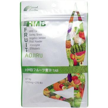 HMB フルーツ青汁 粒 270粒入 酵素 健康が気になる方 運動が気になる方 HMBカルシウム オリゴ糖 ナタネ 明日葉 植物発酵物 乳酸菌 健康サプリ 酵素摂取 活性酸素 運動後の栄養補給 循環 巡り 野菜果物 朝手軽に ダイエット