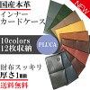 【PLUCA】本革製長財布用カードケース5カラー便利な追加収納型カードホルダー婦人紳士薄型財布にもぴったり厚さ1mm極薄バック内ポケットにも◎プレゼントにも最適