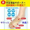 外反母趾サポーター(片足用)左右共通仕様!抗菌、防臭加工!吸水速乾性、急放湿性を有するナイロン糸使用。もちろん靴下としても使用できます。