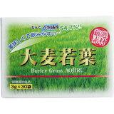 【送料無料】【5個セット】大麦若葉 3g×30袋【青汁 大麦若葉】