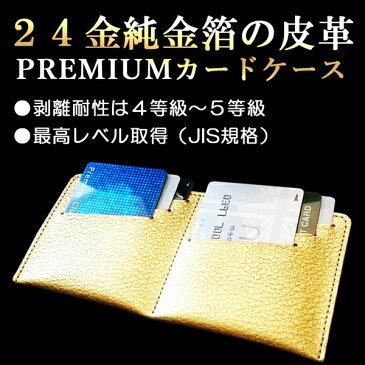 【送料無料】24金PREMIUMカードケース 純金箔 本牛革 日本製 ホルダー 便利な追加収納型 婦人紳士 薄型 長財布にもぴったり 厚さ1mmの極薄 バック内ポケットにも◎プレミアムなギフトにも最適