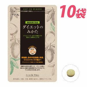 【送料無料】 ダイエットのみかた 30粒 10袋セット リフレ サプリメント ダイエット 機能性表示食品 エラグ酸 中性脂肪