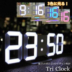 即納 暗闇に文字が浮かぶ TriClock 光る 時計 デジタル おしゃれ デザイン時計 インテリア LED時計 スタイリッシュ ウォールクロック 数字時計 3D