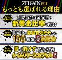 [2箱] ゼルゲイン ZELGAIN EXメンズサプリ 業界最大の242種類の成分を濃密高配合! シトルリン アルギニン 亜鉛 マカ クラチャイダム オルニチン 男性 体力 2