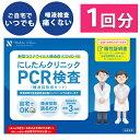 【1回分】 PCR検査キット にしたんクリニック 唾液採取用