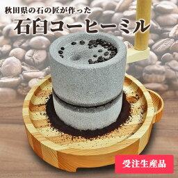 【受注生産品】 石臼コーヒーミル 秋田県の石の匠が生み出した 石臼 ミル コーヒー 珈琲 ひき臼 ひきうす いしうす 挽きたて 挽く 製粉機 受け皿付き