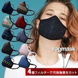 vogmask ボグマスク マスク スタイリッシュ マスク 高機能マスク 高機能フィルター マスク 高機能 布マスク 洗える 布 uv 高性能 可愛い かわいい おしゃれ