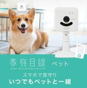 ペットカメラペットモニター
