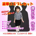 【送料無料】G-HOUSE(ジーハウス) 子供用 キャリアウーマン 35億 コスプレ セット ハロウィン 衣装 パーティ お得な4点セット!! OHB109