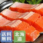 【天然紅鮭】最高級の味「北洋産 天然紅鮭」【北海道】【送料無料】【母の日・初節句】【産直・グルメ・ギフト・お取り寄せ・贈り物・プレゼント・贈答品・景品】【お誕生日・お祝い・内祝い・出産祝い・結婚祝い】